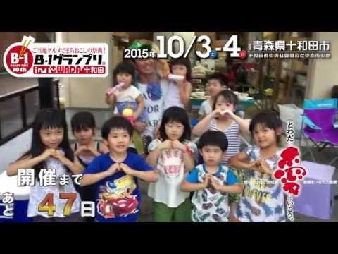 開催47日前 第3白菊保育園きく組のみなさん  青森県 十和田市