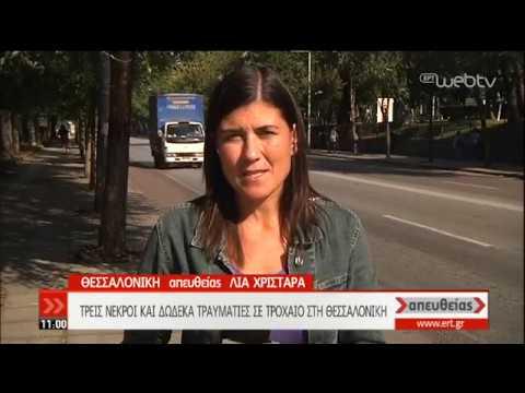 Τρεις νεκροί και δώδεκα τραυματίες σε τροχαίο στη Θεσσαλονίκη   10/10/2019   ΕΡΤ