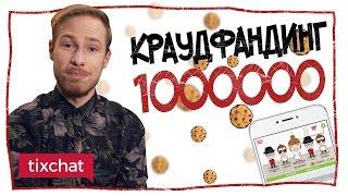 Краудфандинг TixChat собрал миллион рублей!
