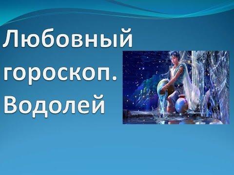 Гороскоп совместимости рыбы женщины и рыбы мужчины в любви