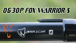 Все о карповых удилищах fox warrior
