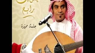 اغاني حصرية Rabeh Saqer...Amaar Ya Darna | رابح صقر...عمار يادارنا تحميل MP3