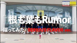 【踊ってみた】AKB48「根も葉もRumor」SERIOUS FLAVOR ver
