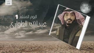 اغاني حصرية حصريا البوم المنشد صوت الكويت ( عبدالله الطواري الأول ) يضم 11 عمل لشعراء متميزيين تحميل MP3