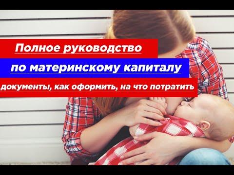 Полное руководство по материнскому капиталу в 2019: документы, как оформить, на что потратить
