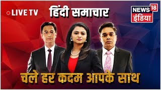 News18 India 24 X7 | Hindi News | आज की ताजा खबर  | News18 India LIVE