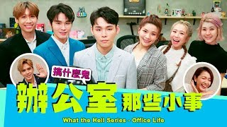 TGOP │What the Hell Series - Office Life feat. Diane Lin Nine Chen