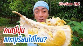 เมื่อคนญี่ปุ่นต้องมาแกะทุเรียนมาดูว่าจะเละแค่ไหน Durian | HiroSano | Ep2