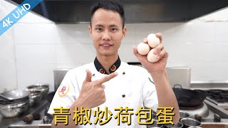"""Chef Wang teaches you: """"Fried eggs with green pepper"""", it is a simple and delicious Chinese dish."""