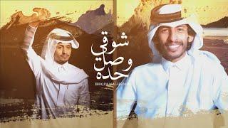 اغاني طرب MP3 سلطان الفهادي & غريب ال مخلص - شوقي وصل حده (حصرياً) | 2020 تحميل MP3