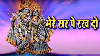 Mere Sir Pe Rakh De  Shri Radhakrishnaji Maharaj