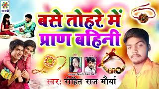 2020 RAKSHA BANDHAN SONG - बसे तोहरे में प्राण बहिनी || Rohit Raj Maurya ||SuperHit Bhojpuri Song - Download this Video in MP3, M4A, WEBM, MP4, 3GP