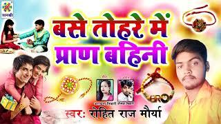 2020 RAKSHA BANDHAN SONG - बसे तोहरे में प्राण बहिनी || Rohit Raj Maurya ||SuperHit Bhojpuri Song | DOWNLOAD THIS VIDEO IN MP3, M4A, WEBM, MP4, 3GP ETC
