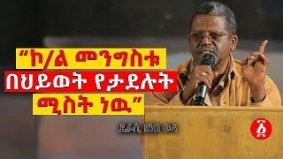 """""""ኮ/ል መንግስቱ  በህይወት የታደሉት ሚስት ነዉ"""" ደራሲ ዘነበ ወላ   Ethiopia"""