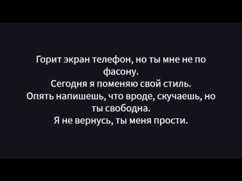 Artik & Asti feat. Артем Качер - Грустный дэнс(ТЕКСТ/LYRICS)