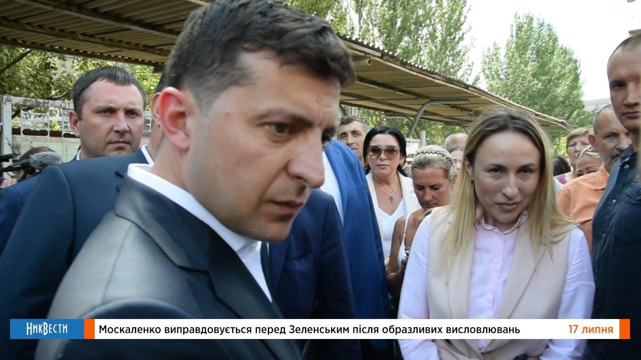 Москаленко оправдывается перед Зеленским после оскорбительных высказываний