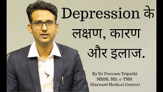 Depression - symptoms, cause & treatment in Hindi, Urdu. डिप्रेशन के लक्षण, कारण और इलाज. - Download this Video in MP3, M4A, WEBM, MP4, 3GP