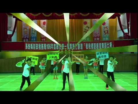 【一級棒】租稅標語創意舞蹈比賽宣導活動-106/10/06