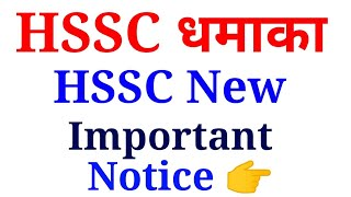 HSSC New Important Notice Special Education - Download this Video in MP3, M4A, WEBM, MP4, 3GP