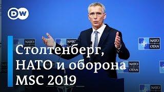 НАТО и ЕС о военном сотрудничестве - Мюнхенская коференция по безопасности  | DW