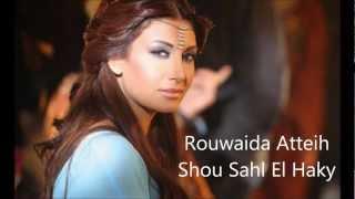 تحميل اغاني رويدة عطية - شو سهل الحكي 2009 Rouwaida Atteih - Shou Sahl El Haky MP3