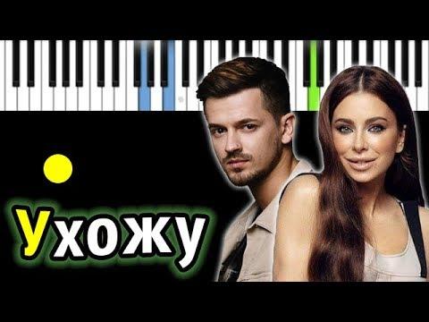 Ани Лорак и Миша Марвин - Ухожу | Piano_Tutorial | Разбор | КАРАОКЕ | НОТЫ + MIDI