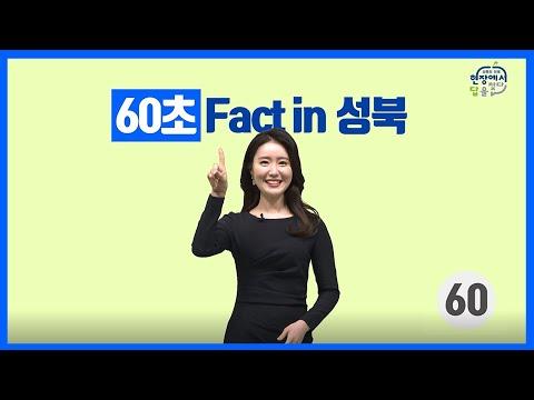 60초 Fact in 성북 2회