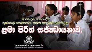 Lama Pirith Sajjayanava | ළමා පිරිත් සජ්ඣායනාව | Shraddha TV