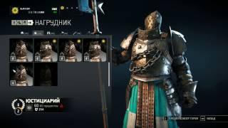 For Honor Юстициарий пикинер гайд по открытию сундуков