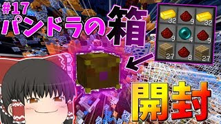 【Minecraft】工業とお金で空島生活part17【ゆっくり実況】