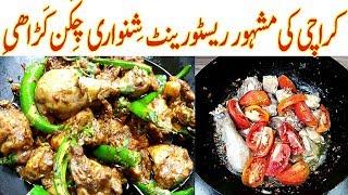 مشہورشِنواری چِکَن کَڑاھیِ Shinwari Chicken Karahi I restaurant style chicken shinwari karahi Recipe