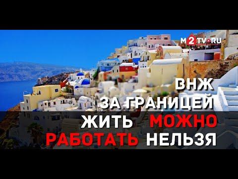 ВНЖ за границей. Особенности законодательства в Греции, Португалии, Латвии, Кипра, Мальты, Испании
