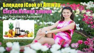 Блендер iCook от Amway Смузи Летняя элегия