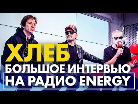 Хлеб - 200 ден, Шашлындос на Радио ENERGY!