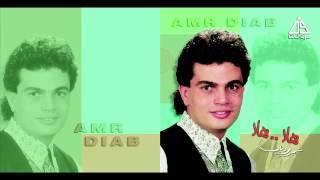 مازيكا Amr Diab - Mede Edek / عمرو دياب - مدى ايدك تحميل MP3