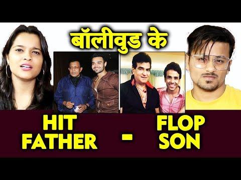 ये है बॉलीवुड के Hit Father और उनके Flop Son | Jitendra-Tusshar, Mithun-Mahaakshay