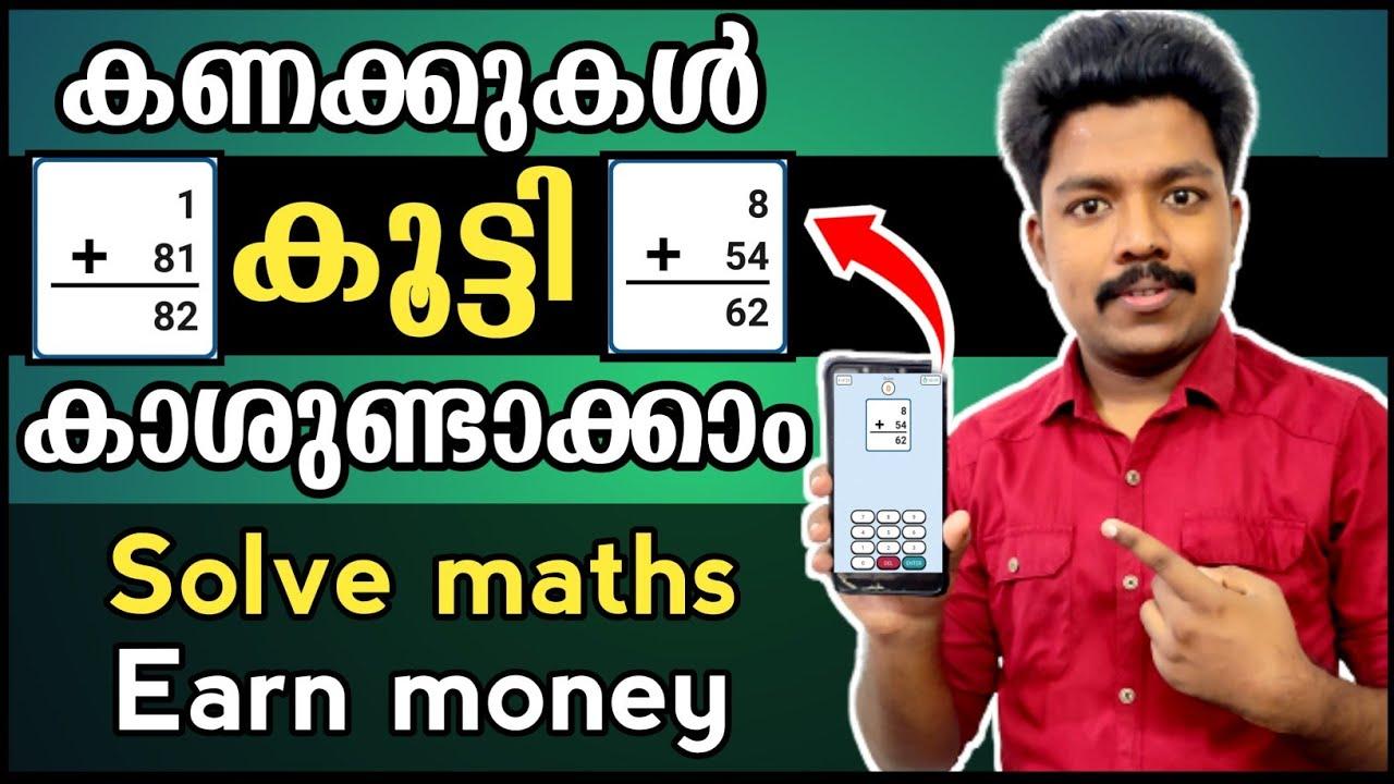 കണക കു ചെയ തു കാശുണ ടാക കാ|| Generate income online malayalam|| Resolve mathematics generate income no financial investment thumbnail