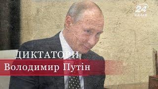 Володимир Путін, Диктатори