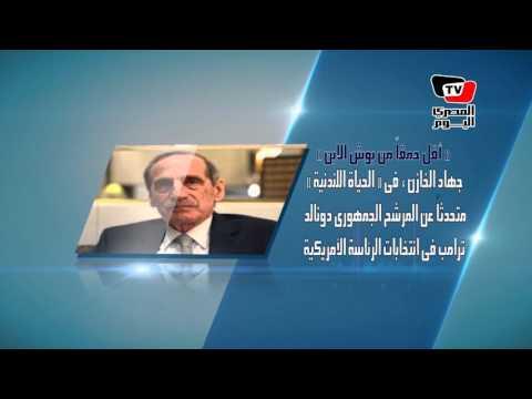 قالوا: عن خطبة الجمعة.. وانتخابات الرئاسة الأمريكية