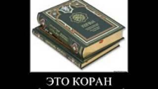 Аудиокнига: «Коран» (Смысловой перевод) - Видео онлайн