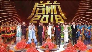 【2018 New Year Gala】20171231   CCTV