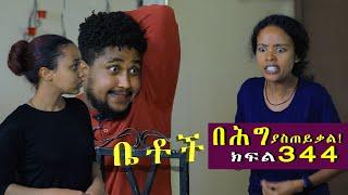 "Betoch   "" በሕግ ያስጠይቃል!!!""Comedy Ethiopian Series Drama Episode 344"
