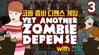 코옵이되는 좀비디펜스 게임 3화 - Yet Another Zombie Defence