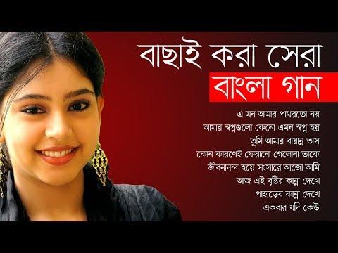 বাছাই করা সেরা বাংলা গান    Best Of Bangla Songs    Indo-Bangla Music