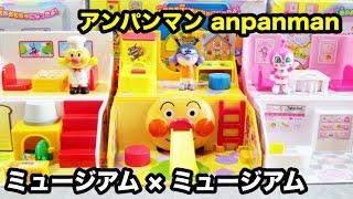 Anpanman アンパンマン おもちゃ パンやさん、カーニバル、カフェ ミュージアム