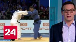 Дзюдоист Мшвидобадзе принес России первое золото чемпионата Европы