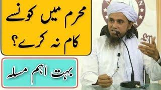 Ashura Ke Din Khana Banane Ki Fazilat | 10 Muharram | Mufti Tariq