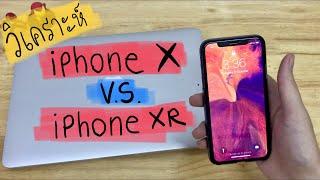 ทำไมผมถึงเลือกซื้อ iPhone X แทน XR