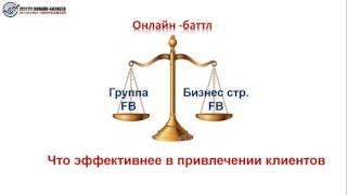 Онлайн баттл. Группа FB или бизнес страница FB. Что эффективнее в привлечении клиентов