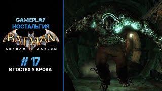 Batman: Arkham Asylum - # 17 - В гости к Кроку | GAMEPLAY - ностальгия (18+)